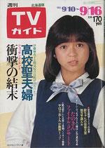 週刊TVガイド・北海道版(1086号・TV雑誌)