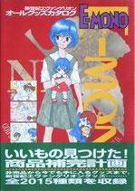 E-MONO 新世紀エヴァンゲリオン オールグッズカタログ(アニメ/映画書)