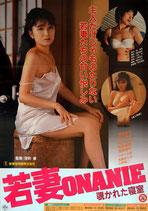 若妻ONANIE 覗かれた寝室(ピンク映画ポスター)