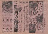 ドラムと恋と夢/月の紘道館/人妻椿/たぬき(ビラ・チラシ)