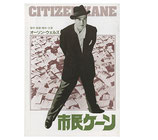 市民ケーン(洋画パンフレット)