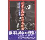 村木与四郎の映画美術・「聞き書き」黒澤映画のデザイン(映画書)
