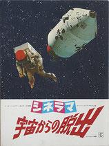 宇宙からの脱出(アメリカ映画/プレスシート)