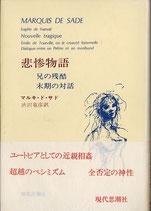 悲惨物語・兄の残酷・末期の対話(文学/思想・哲学)