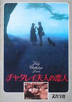 チャタレイ夫人の恋人・・スカラ座・1982年作品(仏・英合作映画/パンフレット)