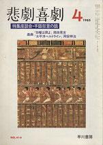 悲劇喜劇・4月号(特集座談会・手話狂言の話)(NO・414/演劇雑誌)