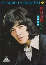 野口五郎ショウ・私鉄沿線('75 GORO IN KOKUSAI/音楽プログラム)