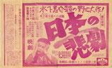 日本の悲劇(チラシ邦画)