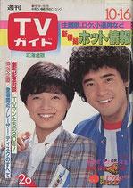 週刊TVガイド・北海道版(988号・TV雑誌)