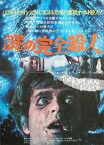 謎の完全殺人(アメリカ映画/プレスシート)