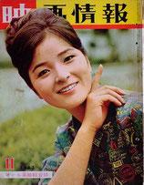 映画情報1963年11月号(表紙・倍賞千恵子/ステラ・スティブンス/雑誌)