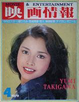 映画情報1979年4月号(表紙・多岐川裕美/雑誌)