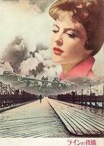 ラインの仮橋(洋画パンフレット)