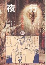 夜行15/つげ義春特集(漫画)