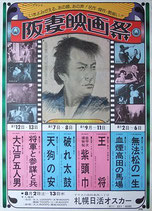 阪妻映画祭・ニュープリント(邦画ポスター)