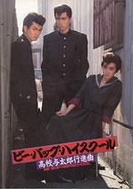 ビー・バップ・ハイスクール 高校与太郎行進曲(邦画パンフレット)