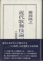 近代歌舞伎論の黎明・小宮豊隆と小山内薫