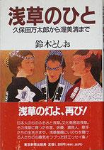 浅草のひと・久保田万太郎から渥美清まで(映画書/文学書)