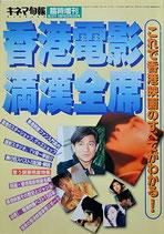 中華電影満漢全席(これで香港映画のすべてがわかる!)(映画書)