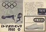 ローマ・オリンピック1960(映画チラシ)