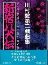 川村毅第二戯曲集(署名入り)新宿八犬伝