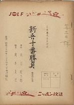 新吾十番勝負(第147回/ラジオ放送劇台本)