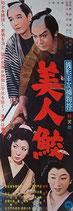 銭形平次捕物控  美人鮫(スピードポスター版プレスシート)
