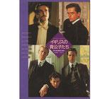 イギリスの貴公子たち・誇り高き魔性の麗人(デラックスカラーシネアルバム30)(映画書)