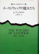 イーストウィックの魔女たち(映画書)