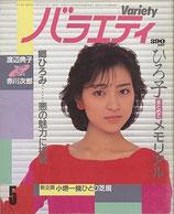 バラエティ(5月号・表紙・渡辺典子/映画雑誌)