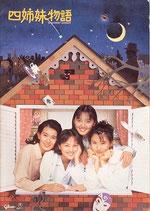 四姉妹物語(邦画パンフレット)