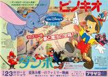 ピノキオ/ダンボ(チラシ・アニメ)