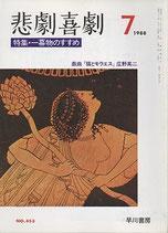 悲劇喜劇・7月号(特集・一幕物のすすめ)(NO・453/演劇雑誌)