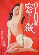 OL日記・蜜猟(あさる)(邦画ポスター)