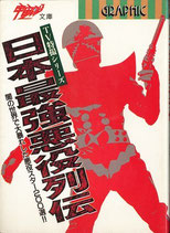 TV特撮シリーズ 日本最強悪役列伝(宇宙船文庫)