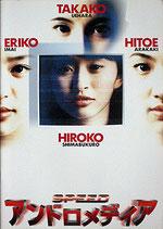 アンドロメディア(日本映画/パンフレット)