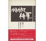 ゆきゆきて神軍・製作ノート/監督サイン入(映画書)