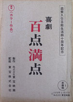 喜劇・百点満点(準備稿1(映画台本)森繁久弥芸能生活四十周年記念