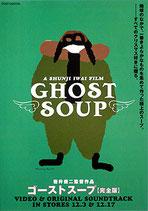 ゴーストスープ(完全版・岩井俊二監督/ビデオ・チラシ・緑色)