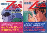 機動戦士Zガンダム・HANDBOOK(1・2/2冊・アニメージュ文庫)(映画書)