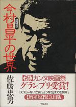 今村昌平の世界・増補版(映画書)