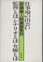 新藤兼人映画論集2/仕事場の出会い・監督とはシナリオとは女優とは(映画書)