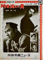 昨日消えた男(大映写真ニュース/映画宣材)