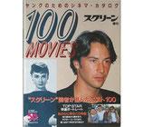 ヤングのためのシネマ・カタログ・100MOVIES(映画書)