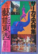 季刊 藝能東西 サーカス大特集(寒牡丹号/芸能)