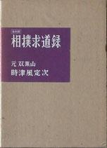 相撲求道録(復刻版)(国技・スポーツ)