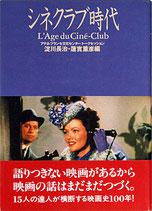 シネクラブ時代・アテネ・フランセ文化センター・トークセッション(映画書)