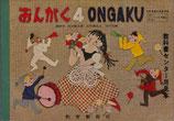 おんがく4 ONGAKU(教科書)