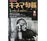 小津安二郎生誕90年(特別企画・キネマ旬報・9月下旬号(映画雑誌/映画書)