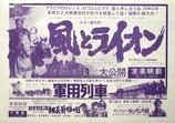 風とライオン/軍用列車、他(友楽映劇ビラチラシ)